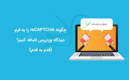 افزودن ReCAPTCHA به فرم دیدگاه وردپرس