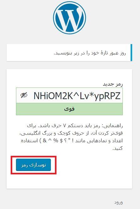 بازنشانی رمز عبور در وردپرس