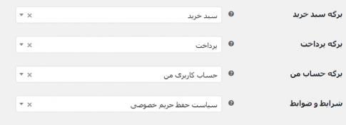 انتخاب صفحات ووکامرس