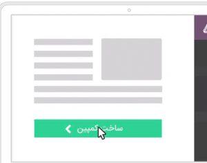 کمپین های تبلیغاتی در off-page seo