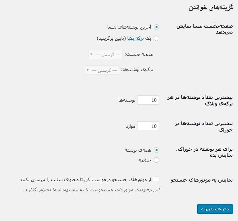 تنظیمات گزینه های خواندن در وردپرس