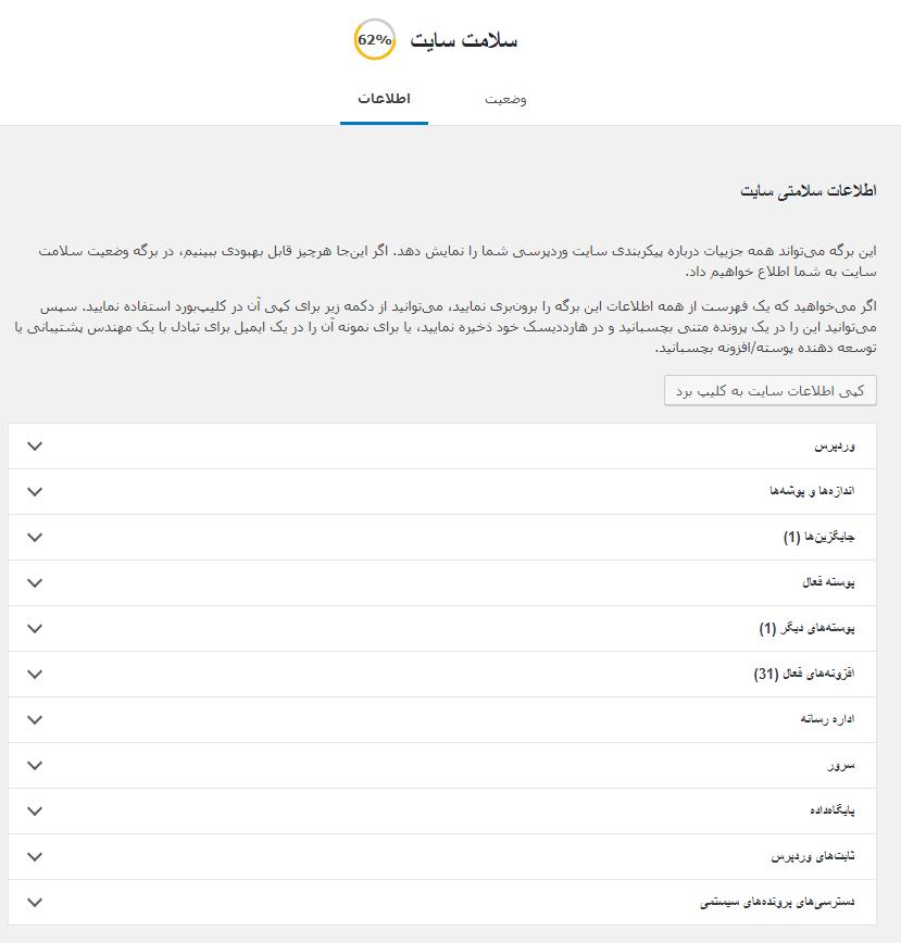 ُسلامت سایت های وردپرسی