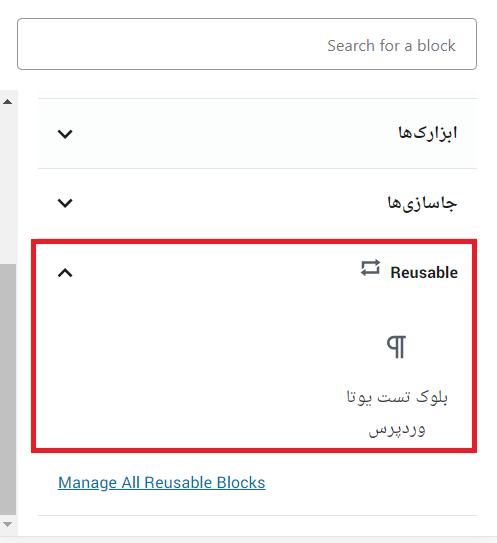 Reusable blocks در گوتنبرگ